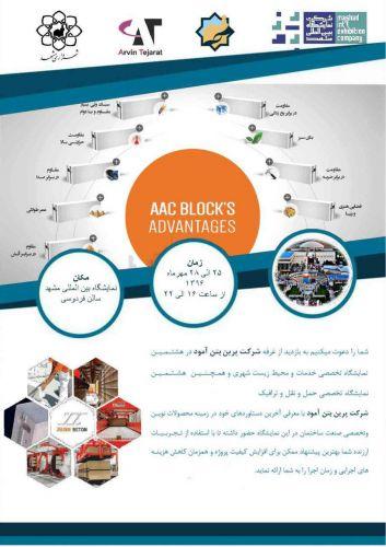 هشتمین نمایشگاه خدمات و محیط زیست شهری مشهد مقدس