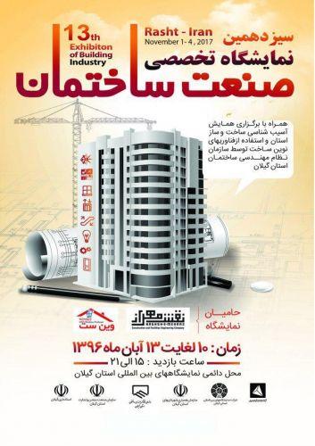 سیزدهمین نمایشگاه تخصصی صنعت ساختمان استان گیلان