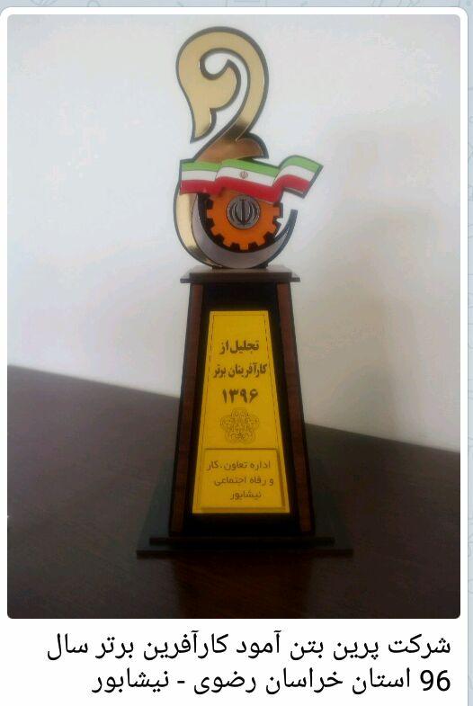 کسب عنوان کار آفرین برتر سال96 توسط عضو انجمن  AAC
