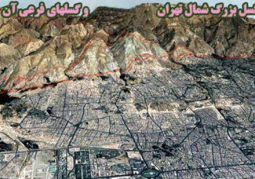 زلزله منجیل و گسل شمال تهران