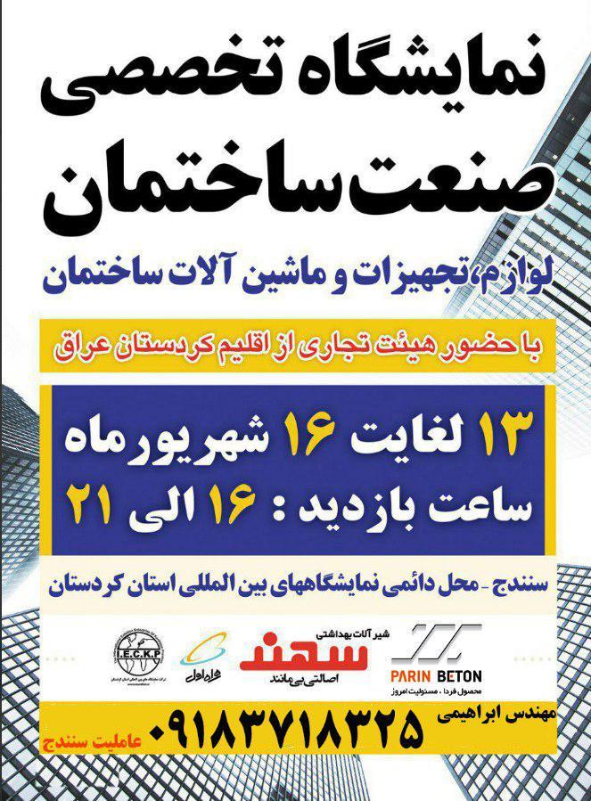 نمایشگاه تخصصی صنعت ساختمان استان کردستان