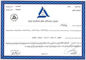 گواهی عضویت انجمن دارندگان نشان استاندارد