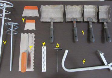 ابزار کار پرین بتن