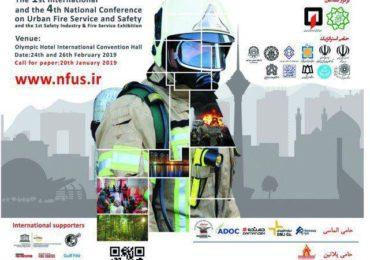 اولین نمایشگاه صنعت ایمنی و آتش نشانی