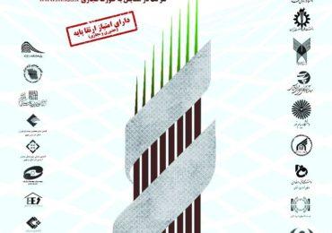 پنجمین همایش ملی فن آوری های نوین صنعت ساختمان با رویکرد ساختمان های بلند مرتبه
