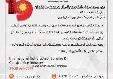 نوزدهمین نمایشگاه صنعت ساختمان تهران