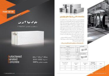 تولید بلوک AAC  با مقاومت فشاری درخواستی در شرکت پرین بتن آمود