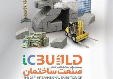 نمایشگاه ساختمانی شیراز