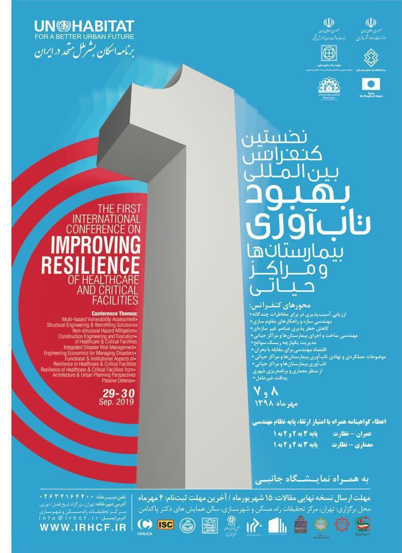 نخستین کنفرانس بین المللی بهبود تاب آوری بیمارستانها و مراکز حیاتی