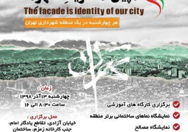 کمپین نما، هویت شهر ما(شهرداری منطقه 10)