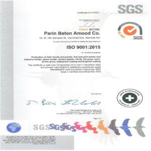گواهینامه سیستم مدیریت کیفیت ISO9001